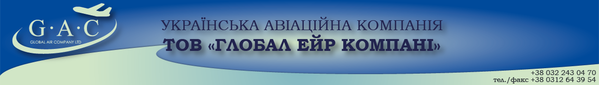 Гак Ейр logo
